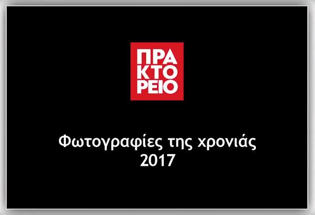 To 2017 μέσα από εικόνες. f137ed4aa2b