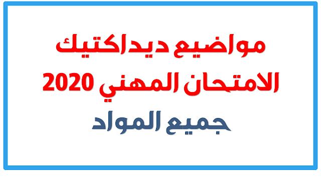 مواضيع ديداكتيك  الامتحان المهني 2020 جميع المواد