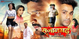 Sujangarh Bhojpuri Movie (2019): Wiki, Video, Songs, Poster, Release Date, Full Cast & Crew: Ritesh Pandey, Akshara Singh