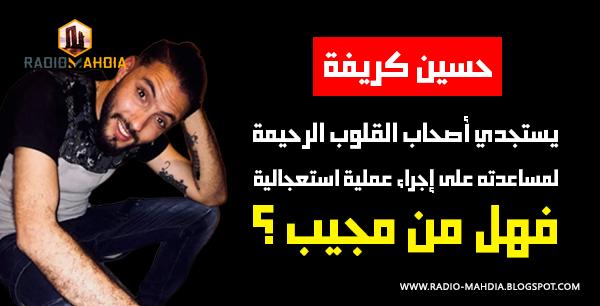 حسين كريفة Brenss Kr Hassine