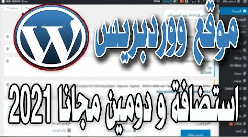 انشاء موقع الكتروني wordpress   اقوى استضافة ودومين مجاني 2021