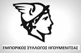 Διενέργεια εκλογών του Εμπορικού Συλλόγου Ηγουμενίτσας την Πέμπτη 24 Ιουνίου