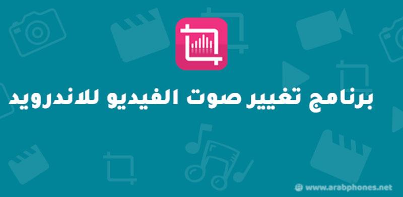 تحميل برنامج تغيير صوت الفيديو مجانا