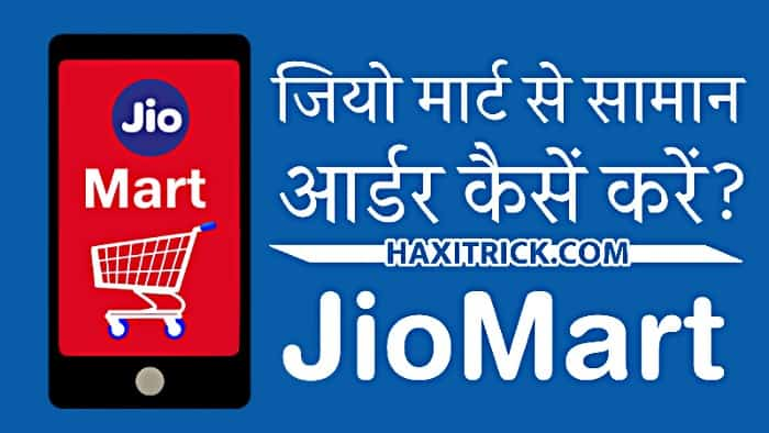 JioMart Par Online Order book Kaise Karte hai