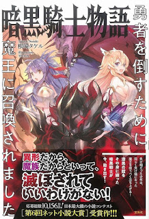 Download Novel Tale of Dark Knight ~Summoned to Defeat The Hero~