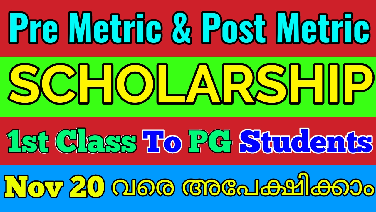 Pre Metric and Post Metric Scholarships | Full Details, Qualification, Last Date