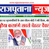 Rajputana News daily epaper 25 November 2020