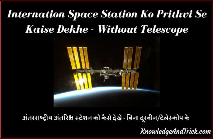 International Space Station Ko Kaise Dekhe