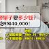 马来西亚装修屋子要多少钱?最起码要花RM40,000!