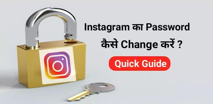 Instagram Ka Password Kaise Change Kare || इंस्टाग्राम पासवर्ड चेंज कैसे करे ?