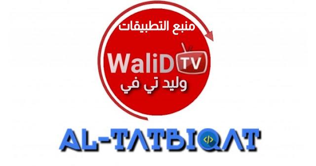 تحميل تطبيق وليد تيفي Walid TV اخر اصدار 2020 - 2021