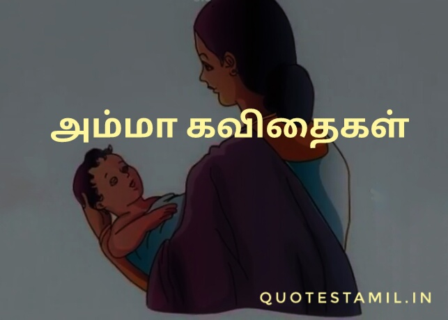 Amma Kavithai in tamil | அம்மா கவிதைகள்
