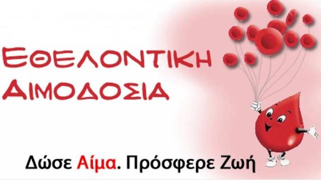 Εθελοντική αιμοδοσία στην Αρχαία Επίδαυρο