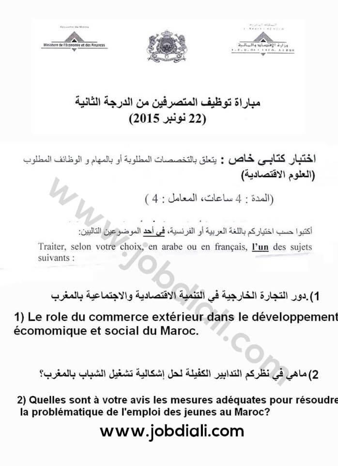 Exemple Concours de Recrutement des Administrateurs 2ème grade 2015 (Sciences éco) - Ministère de l'Economie et des Finances