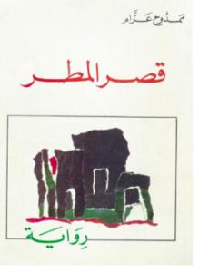 رواية قصر المطر