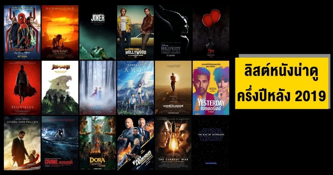 20 หนังต้องห้ามพลาด ในปี 2019 เรียงกันดูเป็นชุด