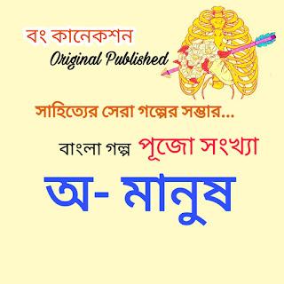Bengali Story - অমানুষ - পূজো সংখ্যা বাংলা গল্প