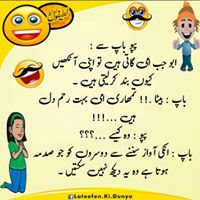 unny-jokes-in-urdu