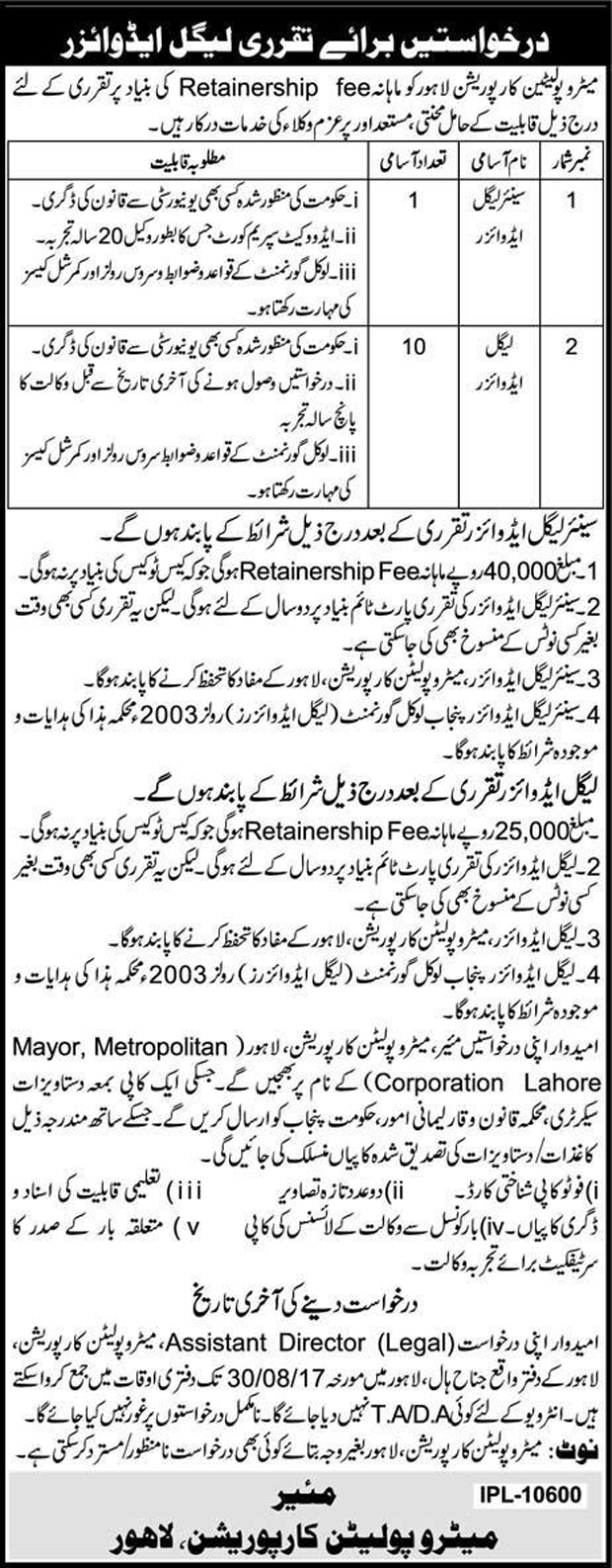 Jobs In Lahore Metropolitan Corporation Govt Of Punjab Aug 2017