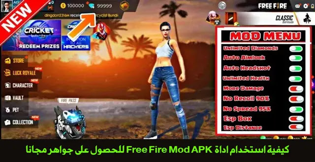 كيفية استخدام اداة Free Fire Mod APK للحصول على جواهر مجانا