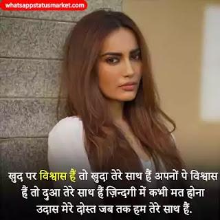 trust shayari images in english