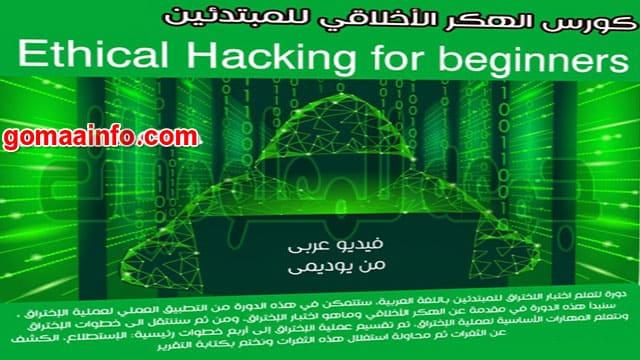 تحميل كورس الهكر الأخلاقي للمبتدئين | Ethical Hacking for beginners | عربى من يوديمى