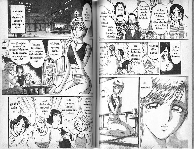 Karakuri Circus - หน้า 60