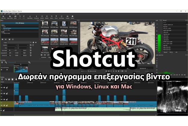 Shotcut - δωρεάν επεξεργασία βίντεο