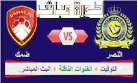 موعد مبارة النصر وضمك بالدوري السعودي والقنوات الناقلة وتشكيل الفريقين