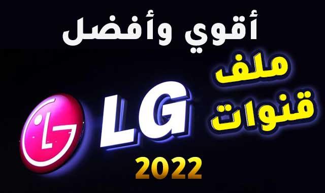 أقوي  وأحدث ملف قنوات لشاشات ال جي سمارت  lg smart tv 2021