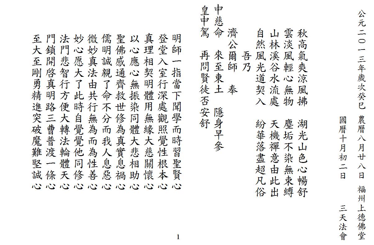 芳芳雅軒: 2013 三天法會 仙佛慈訓