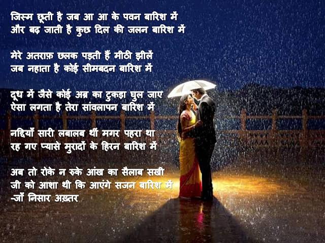 जिस्म छूती है जब आ आ के पवन बारिश में Urdu Gazal By जाँ निसार अख़्तर