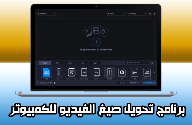 برامج تحويل الفيديو إلى جميع الصيغ عربي