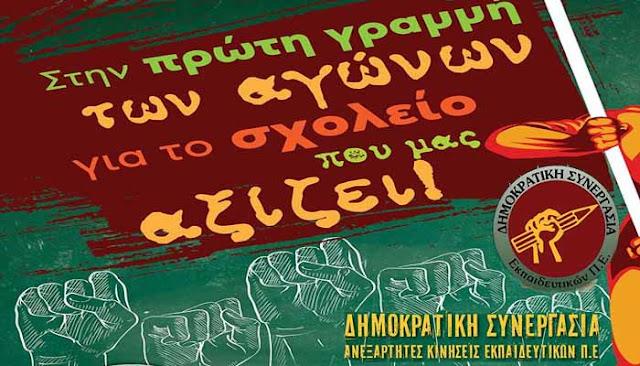 Δημοκρατική Συνεργασία  Εκπαιδευτικών: Δεν υπάρχει περίπτωση να υλοποιηθεί τίποτα από όλα αυτά στην πράξη