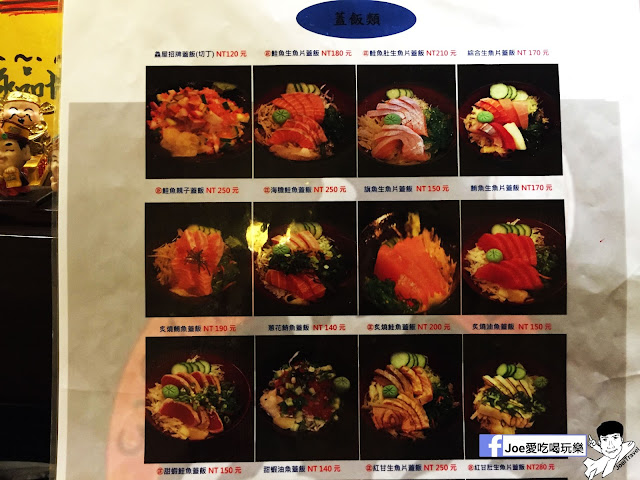 IMG 8833 - 【台中美食】 鱻屋 位於台中精誠路上的平價鮮魚蓋飯   絕對新鮮   海鮮丼飯  平價丼飯   精明商圈  
