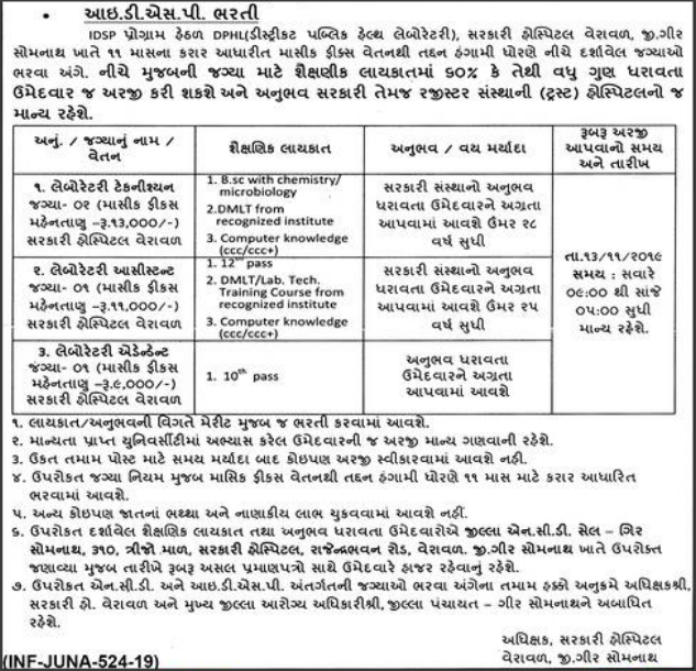 Gir-Somnath_government-Hospital-Veraval-01