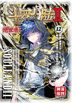 Douluo Dalu II - Jueshui Tangmen Manga