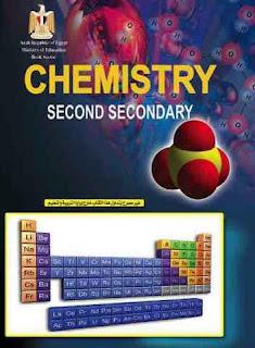 تحميل كتاب الكيمياء باللغة الاتجليزية للصف الثانى الثانوى