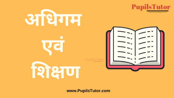 (अधिगम एवं शिक्षण) Learning and Teaching Book, Notes and Study Material in Hindi Medium Free Download PDF for B.Ed 1st and 2nd Year and All Courses   Learning and Teaching PDF Book in Hindi   Learning and Teaching PDF Notes in Hindi   Teaching and Learning PDF Study Material in Hindi for B.Ed
