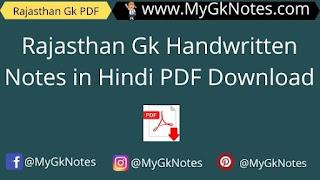 Rajasthan Gk Handwritten Notes in Hindi PDF Download