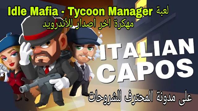 تحميل لعبة Idle Mafia - Tycoon Manager مهكرة اخر اصدار للأندرويد