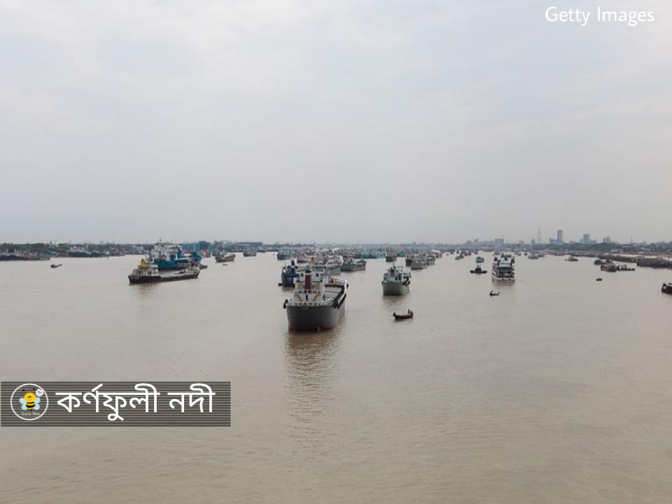 কর্ণফুলী নদী