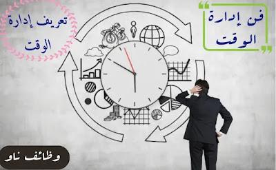 تعريف ادارة الوقت - اعرف أكثر عن فن إدارة الوقت - وظائف ناو