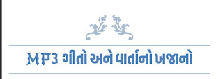 https://www.happytohelptech.in/2020/04/upyogi-gujarati-mp3-khajano-pdf-file.html?m=1