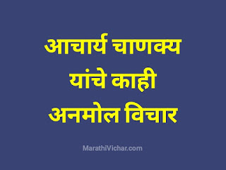 marathi quotes of chanakya
