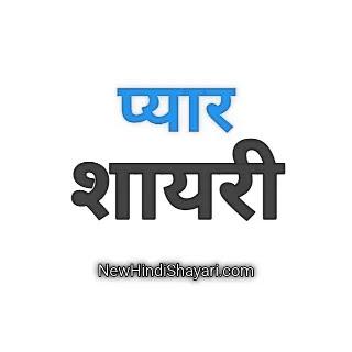 love shayari with image in hindi 50+ love shayari image download - New Hindi Shayari