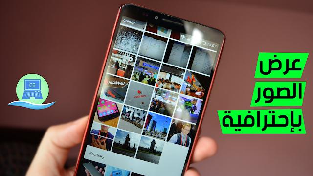 تعرف على هذا التطبيق الذي سيمكنك من عرض مكتبة الصور والفيديوهات بطريقة إحترافية وبمميزات رائعة