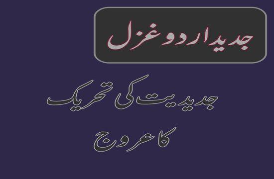 جدید اردو غزل اور جدیدیت کی تحریک