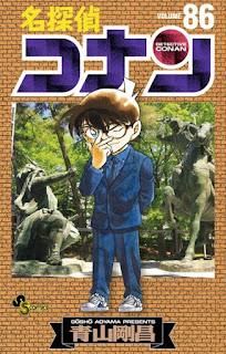 名探偵コナン コミック 第86巻 | 青山剛昌 Gosho Aoyama |  Detective Conan Volumes