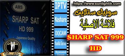 فلاشة الاصلية SHARP SAT HD999 -MB_SHG5A_V.0